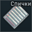Item barter flammable huntermatches ico.png