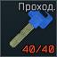Prohodnaya obsh key icon.png