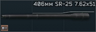 SR-25 406mm barrel icon.png