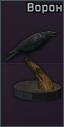 Item barter valuable raven ico.png