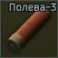 20x70 Poleva3 slug icon.png