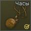 Chasy proverka na vshivost icon.png