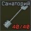 Zakr pom sanator key icon.png