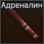 Adrenalin icon.png