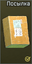 Posilka s videokartami icon.png