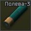 12x70 Poleva-3 icon.png