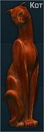 Kot statuetka icon.png