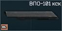 VPO-101 stvolkorob icon.png
