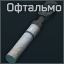 Oftalmoskop icon.png