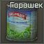 Goroshek icon.png
