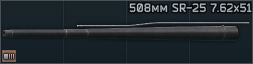 SR-25 508mm barrel icon.png