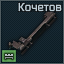 Kochetov icon.png