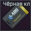 Lab Black keycard icon.png