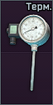 Anal Thermometer Icon.png