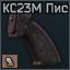 KS-23M pistol rukoyatka.png