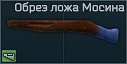 ObrezMosinki icon.png