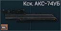 AKSUBdc icon.png