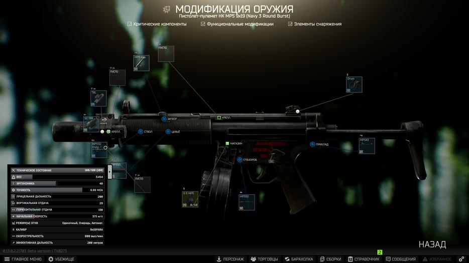 Oruzheinik Chast 3 (MP-5) 02.png