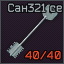 San zapad 321 safe key icon.png