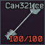San zapad 321 safe key icon.png