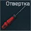 Otvertka icon.png