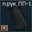 Pp19grip icon.png