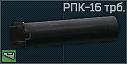 RPK-16 buffer tube icon.png