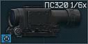 ValdayPS-320 icon.png