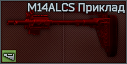 M14ALCSbuttstock icon.png