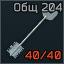 Obshaga3 204 key icon.png