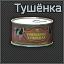 Tushenka icon.png