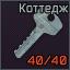 Kottedj bereg key icon.png