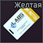 Lab Yellow keycard icon.png