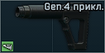 Double Star Ace Socom gen.4 stock for AR-15 icon.png