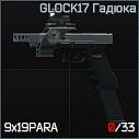 Glock17 Gaduka icon.png