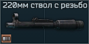 Mosin obrez 220mm rezba icon.png
