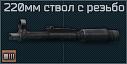 Mosin obrez 220mm rezba icon.png
