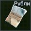 Rubli icon.png