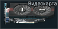 Graphics Card icon.png