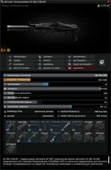 Oruzheinik Chast 12 (AK-102) 01.png