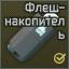 Zashchishchenny flesh-nakopitel icon.png