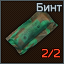 ArmBint icon.png