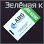 Lab Green keycard icon.png