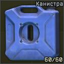 Kanistra exp toplivnaya.png