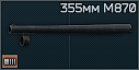 M870 355mm icon.png