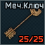 Obshaga3 314(mech) key icon.png