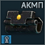 Akmprear icon.png