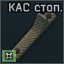 KAC URX Stopper FDE Icon.png