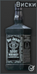 Whiskey icon.png