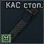 KAC URX Stopper Icon.png